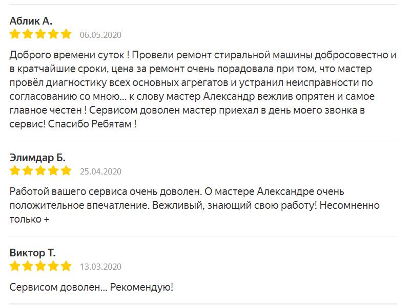 Отзывы с Яндекса